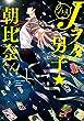 Jヲタ男子☆朝比奈くん (3) (完) (ガンガンコミックスJOKER)