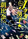 Jヲタ男子☆朝比奈くん(3)(完) (ガンガンコミックスJOKER)