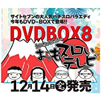 ういちとヒカルのおもスロいテレビ DVD BOX 8 Pエンタメストア限定特典付き