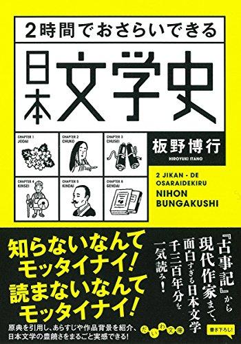 2時間でおさらいできる日本文学史 (だいわ文庫 E 336-1)の詳細を見る