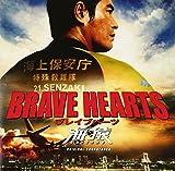 BRAVE HEARTS 海猿 サウンドトラック/サントラ
