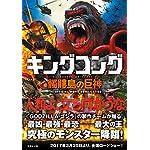 キングコング 髑髏島の巨神 (竹書房文庫)