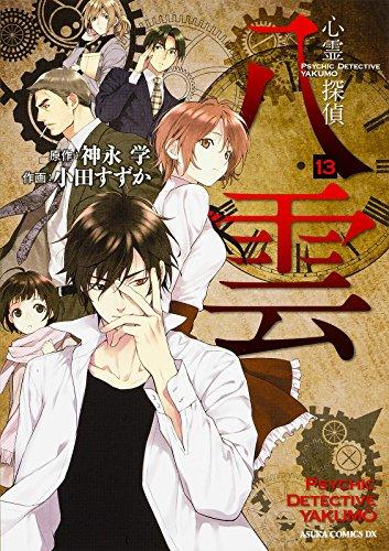 心霊探偵八雲 (13) (あすかコミックスDX)の詳細を見る