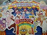 一番くじ おそ松さん けも松さん☆パレード 全景品 ラストワン賞 セット ロット
