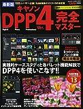 最新版 キヤノンDPP4完全マスター (Gakken Camera Mook)