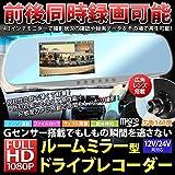 ベストアンサー ミラー型ドライブレコーダー リアカメラ搭載 広角 バックカメラ付き 今だけ!32GBSDカード付き