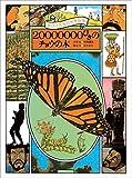 黒ひげ先生の世界探検 20000000びきのチョウの木