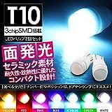 T10バルブ ウェッジ球 LEDバルブ 2個セット セラミック製 面発光 超広角/12V T16/白