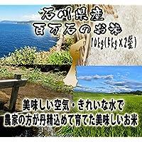 石川県産 {加賀百万石のお米} 白米 コシヒカリ 10kg (5kg×2) (検査一等米) 平成29年産