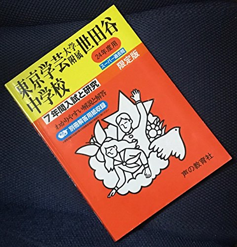 東京学芸大学附属世田谷中学校 24年度中学受験用―国・私立中学校別問題集 (7年間入試と研究C14)