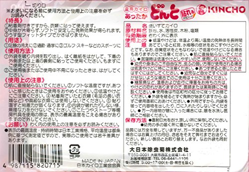 『KINCHO どんと 使い捨てカイロ 貼るタイプ 10個入』の1枚目の画像