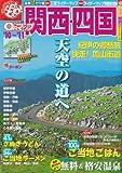 0円マップ関西・四国 '10~'11 (SAN-EI MOOK ツーリングGO!GO!ガイドシリーズ) 画像