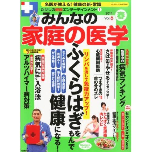 たけしの健康エンターテインメント!みんなの家庭の医学 Vol.6 2014年 04月号 [雑誌]