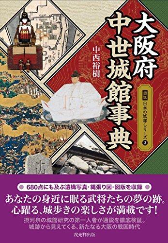 大阪府中世城館事典 (図説 日本の城郭シリーズ2)