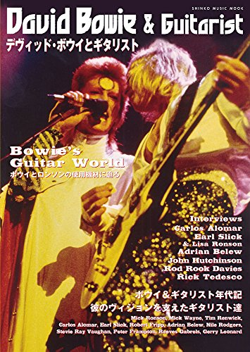 デヴィッド・ボウイとギタリスト (シンコー・ミュージックMOOK)