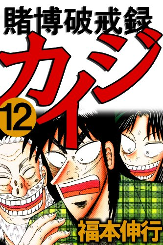 賭博破戒録 カイジ 12 (highstone comic)