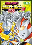ウルトラマン超闘士激伝新章 3 (少年チャンピオン・コミックスエクストラ)
