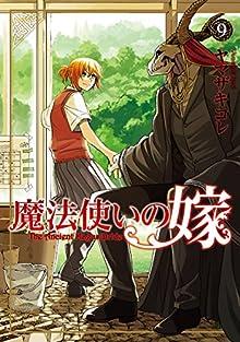 魔法使いの嫁 9 (コミックブレイド)