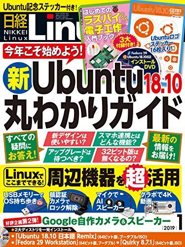日経Linux 2019年 1 月号
