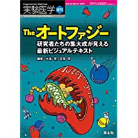 実験医学増刊 Vol.35 No.15 The オートファジー 研究者たちの集大成が見える最新ビジュアルテキスト