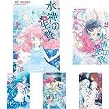 水神の生贄 コミック 1-8巻セット