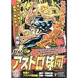 アストロ球団 1(死闘!!ブラック球団編) (SHUEISHA JUMP REMIX)