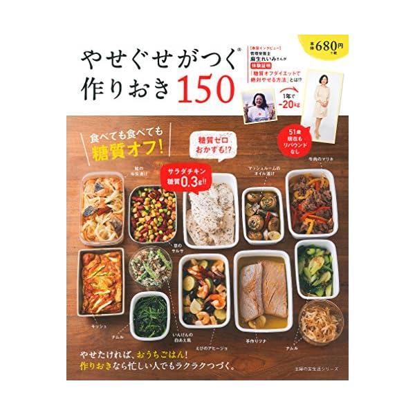 やせぐせがつく作りおき150 ― 食べても食べて...の商品画像