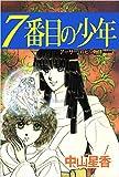 7番目の少年 / 中山 星香 のシリーズ情報を見る