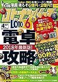ギャンブル宝典ロト・ナンバーズ当選倶楽部2018年4月号 画像
