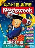 Newsweek特別編集 丸ごと一冊金正恩: メディアハウスムック