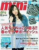 mini ( ミニ ) 2010年 03月号 [雑誌]