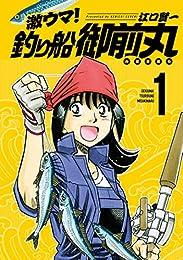 激ウマ!釣り船御前丸 1巻 (芳文社コミックス)