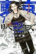 東京卍リベンジャーズ 第07巻