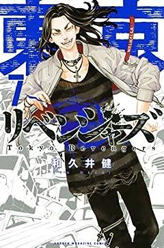 東京卍リベンジャーズの最新刊