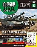自衛隊DVDコレクション 12号 [分冊百科] (DVD付)