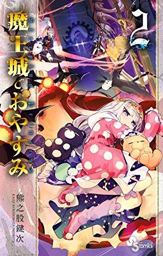 漫画「魔王城でおやすみ」(熊之股鍵次)2巻 (少年サンデーコミックス)
