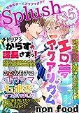 Splush vol.35 青春系ボーイズラブマガジン [雑誌]