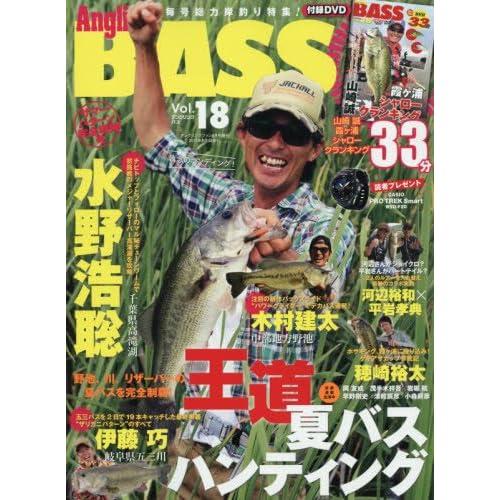 Angling BASS Vol.18 2017年 08 月号 [雑誌]: Angling Fan 増刊