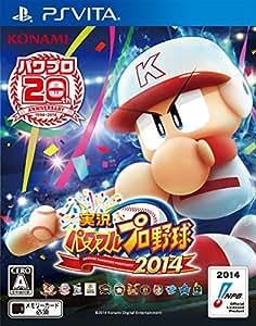 実況パワフルプロ野球2014 - PS Vita