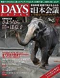 DAYS JAPAN 2016年7月号 (日本会議)