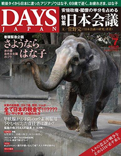 DAYS JAPAN 2016年7月号 (日本会議)の詳細を見る