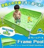 フレームプール 120×120×30cm 【子供用 家庭用 ミニプール ボックスプール ビニールプール】