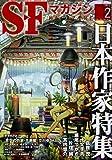S-Fマガジン 2012年 02月号 [雑誌]