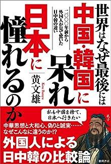 世界はなぜ最後には中国・韓国に呆れ日本に憧れるのか 二〇〇〇年前から外国人が見て...