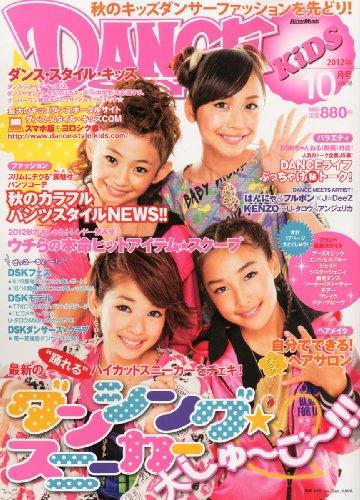 ダンス・スタイル・キッズ 2012年 10月号 [雑誌]...