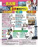 まっぷる 名古屋'20 (まっぷるマガジン) 画像