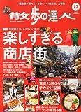 散歩の達人 2013年 12月号 [雑誌]