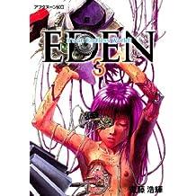EDEN(3) (アフタヌーンコミックス)