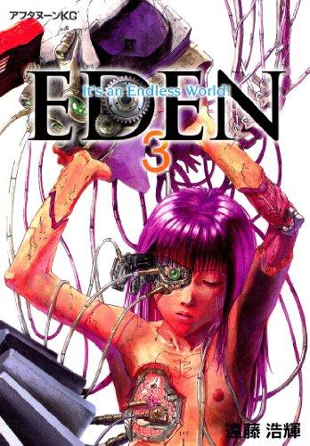 EDEN(3) (アフタヌーンコミックス)の詳細を見る
