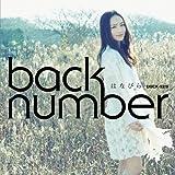 はなびら / back number